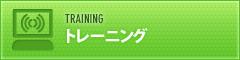 Lucene/Solr トレーニング