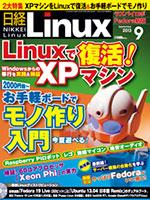 日経Linux 2013年9月号