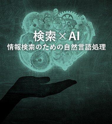 検索×AI 情報検索のための自然言語処理
